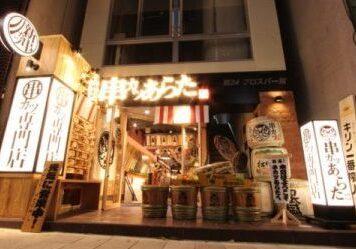 串カツあらた新栄店